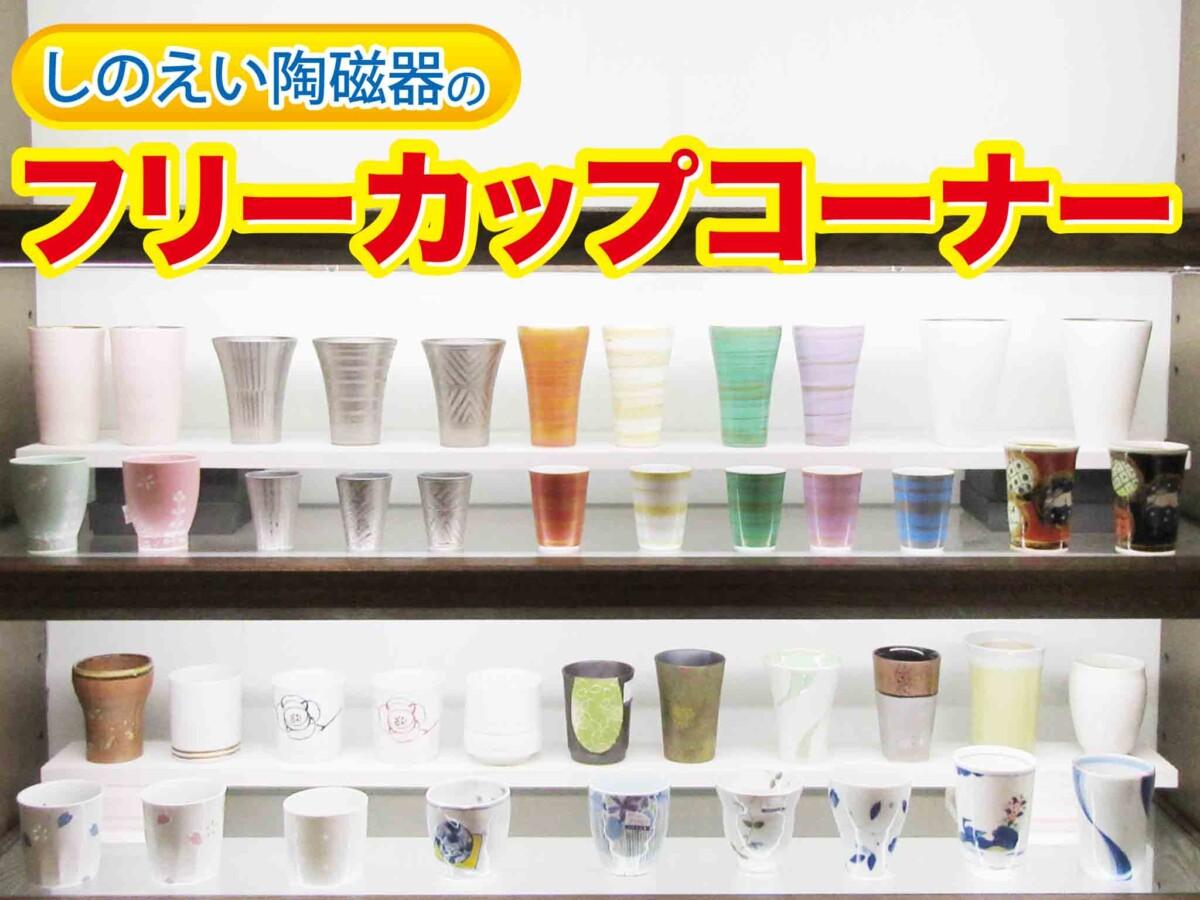 しのえい陶磁器のフリーカップコーナー