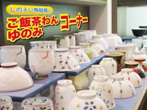 しのえい陶磁器のご飯茶わん&ゆのみコーナー