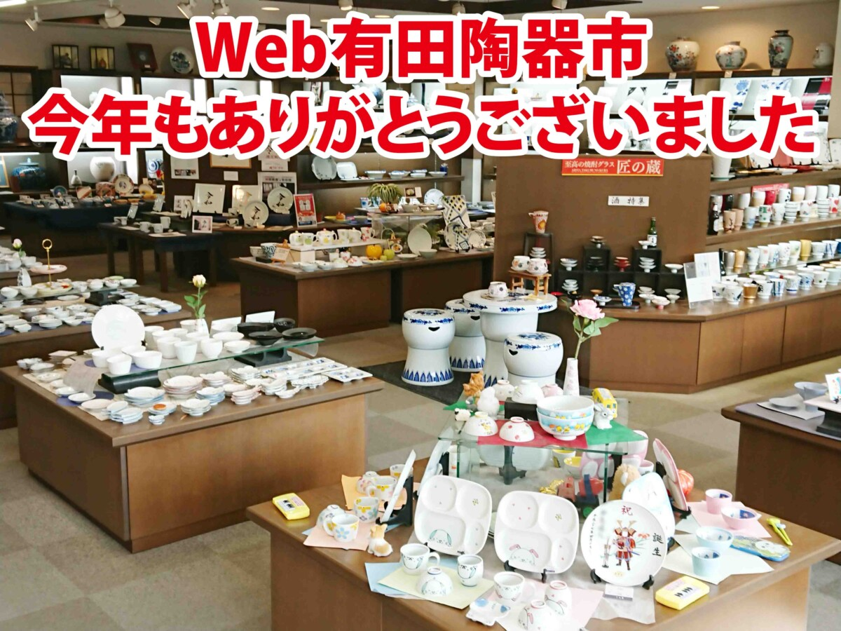 Web有田陶器市おわり